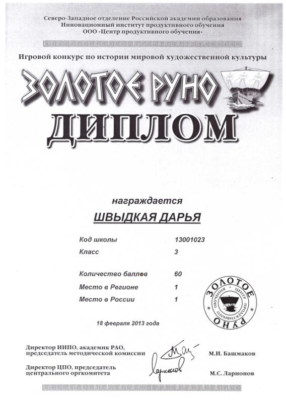 D:\Desktop\Трифонова Л.Н. Грамоты детей\1-4 класс\Всероссийский уровень\Золотое руно + бульдог\Данные-47.jpeg