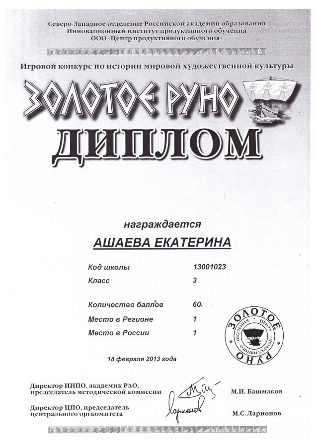 D:\Desktop\Трифонова Л.Н. Грамоты детей\1-4 класс\Всероссийский уровень\Золотое руно + бульдог\Данные-46.jpeg