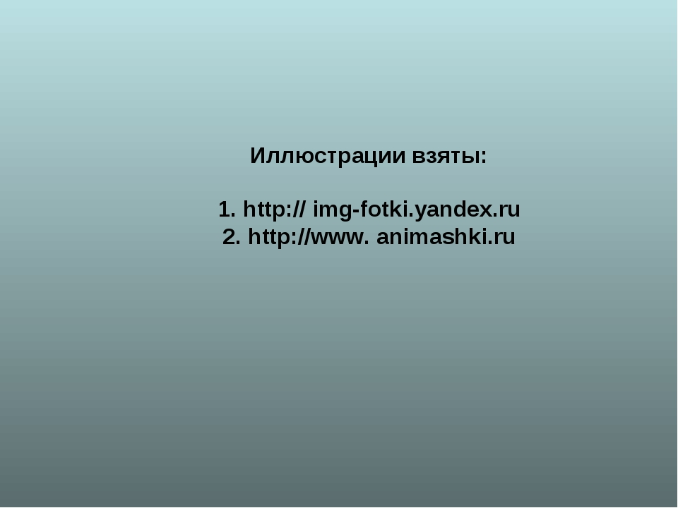 Иллюстрации взяты: http:// img-fotki.yandex.ru http://www. animashki.ru