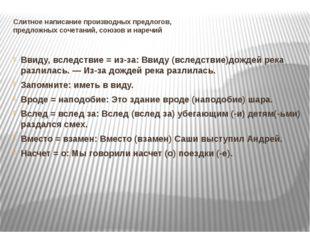 Слитное написание производных предлогов, предложных сочетаний, союзов и нареч