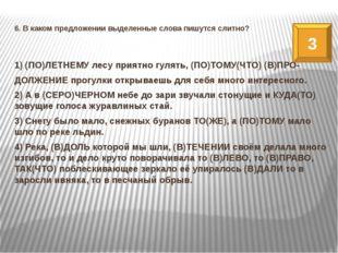 6. В каком предложении выделенные слова пишутся слитно? 1) (ПО)ЛЕТНЕМУ лесу п