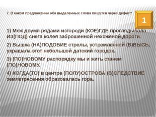 7. В каком предложении оба выделенных слова пишутся через дефис? 1) Меж двумя