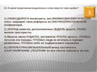 20. В каком предложении выделенные слова пишутся через дефис? 1) (ЛЮБО)ДОРОГО