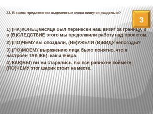 23. В каком предложении выделенные слова пишутся раздельно? 1) (НА)КОНЕЦ меся
