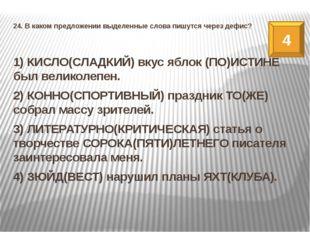 24. В каком предложении выделенные слова пишутся через дефис? 1) КИСЛО(СЛАДКИ
