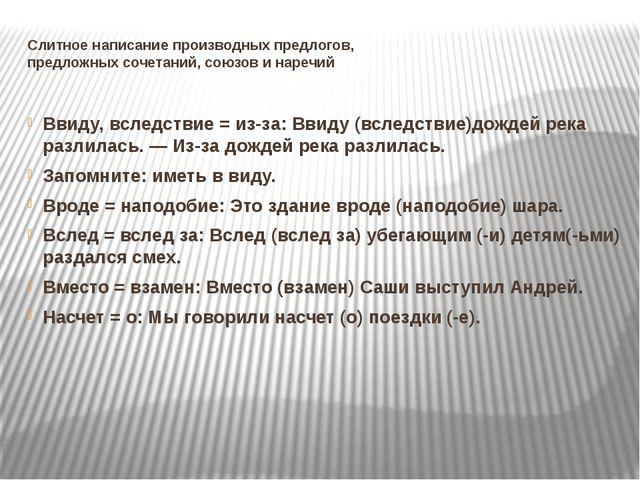 Слитное написание производных предлогов, предложных сочетаний, союзов и нареч...