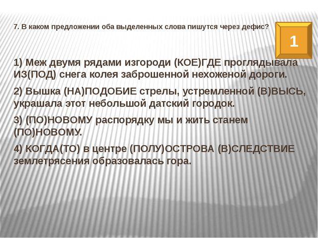7. В каком предложении оба выделенных слова пишутся через дефис? 1) Меж двумя...