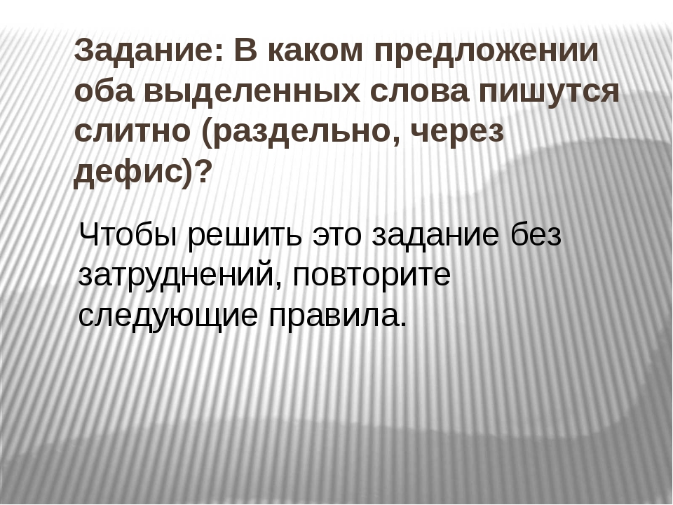 Задание: В каком предложении оба выделенных слова пишутся слитно (раздельно,...