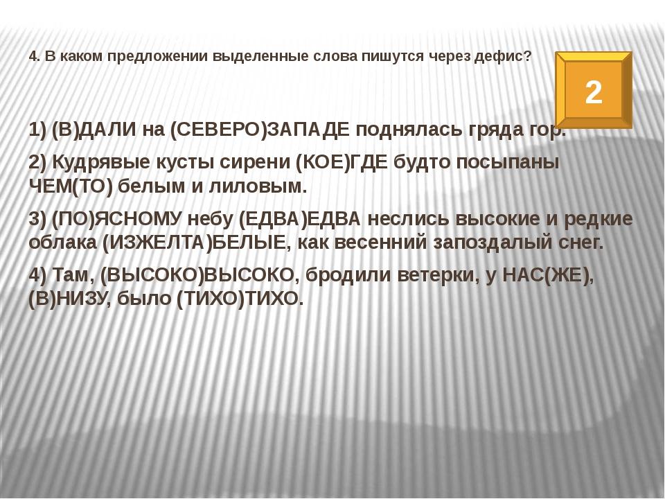 4. В каком предложении выделенные слова пишутся через дефис? 1) (В)ДАЛИ на (С...