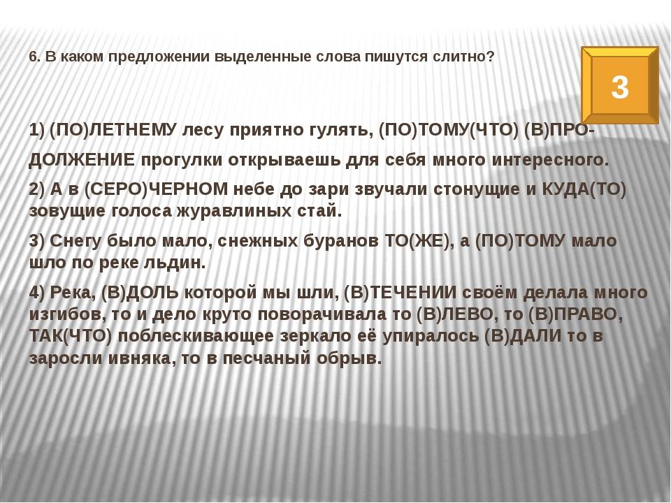 6. В каком предложении выделенные слова пишутся слитно? 1) (ПО)ЛЕТНЕМУ лесу п...