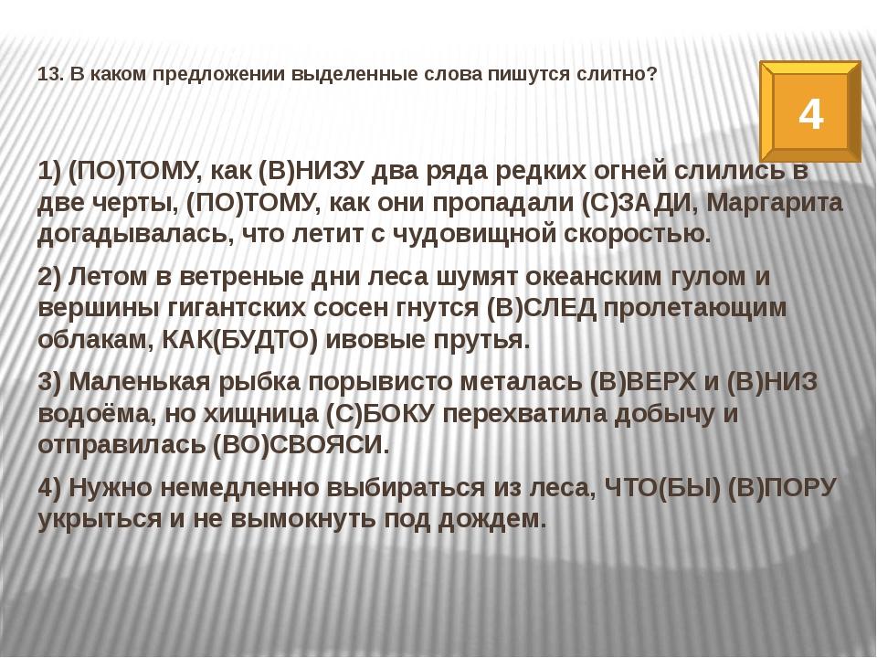 13. В каком предложении выделенные слова пишутся слитно? 1) (ПО)ТОМУ, как (В)...
