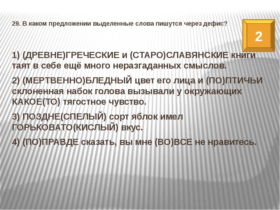 29. В каком предложении выделенные слова пишутся через дефис? 1) (ДРЕВНЕ)ГРЕЧ...