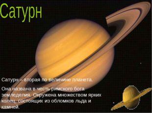 Сатурн – вторая по величине планета. Она названа в честь римского бога землед