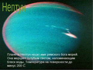 Планета Нептун носит имя римского бога морей. Она мерцает голубым светом, нап