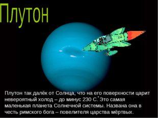Плутон так далёк от Солнца, что на его поверхности царит невероятный холод –