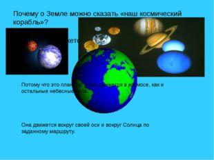 Почему о Земле можно сказать «наш космический корабль»? Как Земля движется в