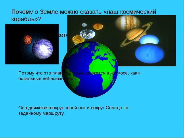 Почему о Земле можно сказать «наш космический корабль»? Как Земля движется в...