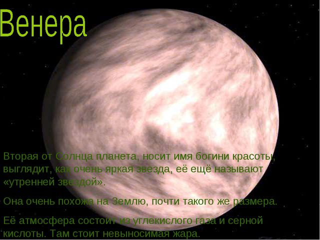 Вторая от Солнца планета, носит имя богини красоты, выглядит, как очень яркая...
