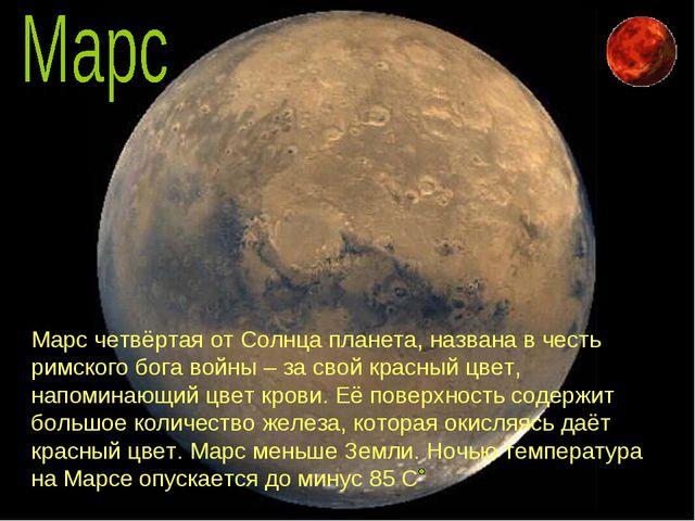 Марс четвёртая от Солнца планета, названа в честь римского бога войны – за св...