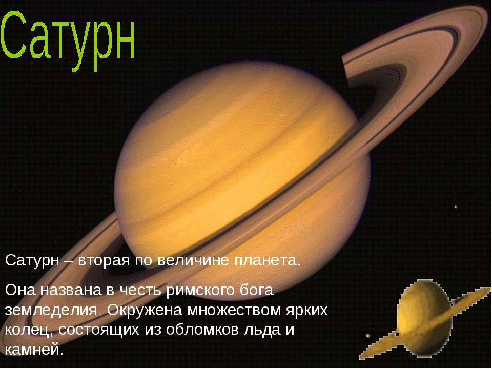 Сатурн – вторая по величине планета. Она названа в честь римского бога землед...
