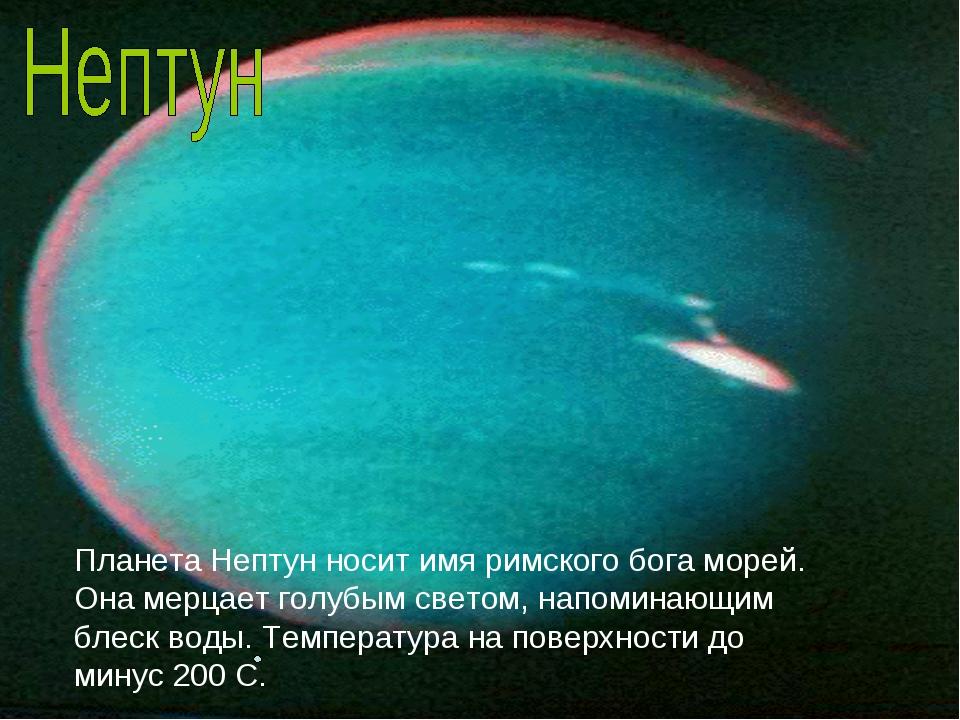 Планета Нептун носит имя римского бога морей. Она мерцает голубым светом, нап...