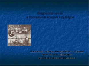 Петровская эпоха в Российской истории и культуре Выполнила: учитель истории М