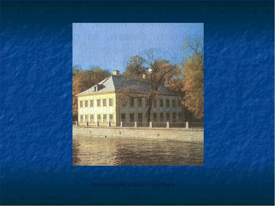 Летний дворец в Санкт-Петербурге