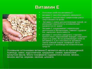 Витамин Е Полезные свойства витамина Е: витамин E способен укрепить иммунитет