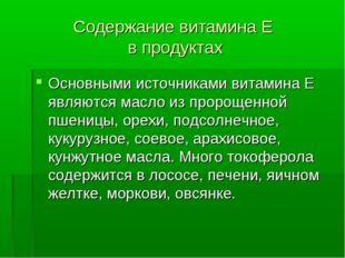 Содержание витамина Е в продуктах Основными источниками витамина Е являются м