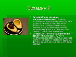 Витамин F Витамин F еще называют «витамином красоты» из-за его благотворного