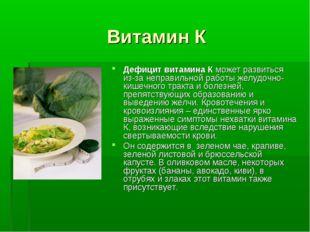 Витамин К Дефицит витамина К может развиться из-за неправильной работы желудо