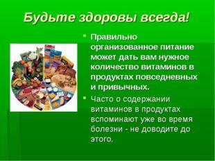 Будьте здоровы всегда! Правильно организованное питание может дать вам нужное
