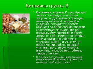 Витамины группы B Витамины группы B преобразует жиры и углеводы в носители эн