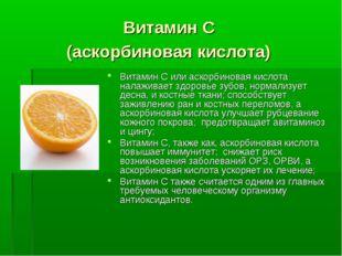 Витамин С (аскорбиновая кислота) Витамин C или аскорбиновая кислота налаживае