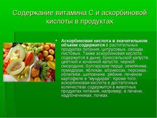 Содержание витамина С и аскорбиновой кислоты в продуктах Аскорбиновая кислота