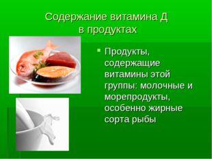 Содержание витамина Д в продуктах Продукты, содержащие витамины этой группы: