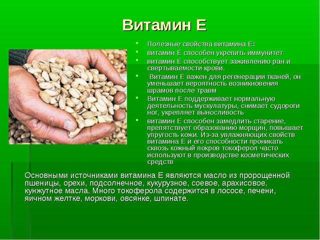 Витамин Е Полезные свойства витамина Е: витамин E способен укрепить иммунитет...
