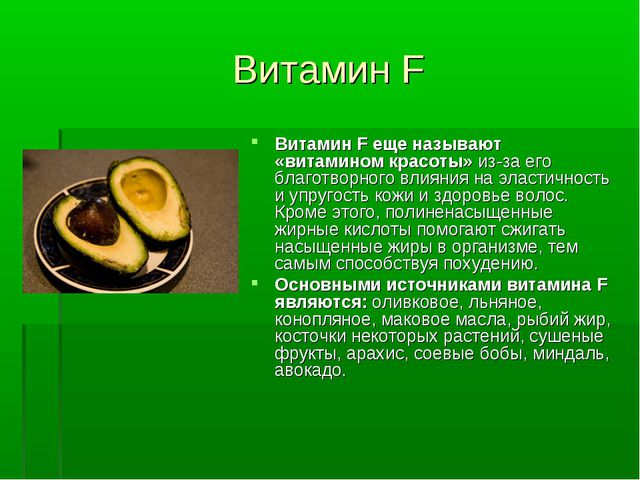 Витамин F Витамин F еще называют «витамином красоты» из-за его благотворного...