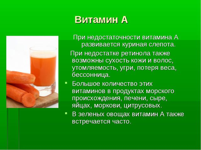 Витамин А При недостаточности витамина А развивается куриная слепота. При нед...