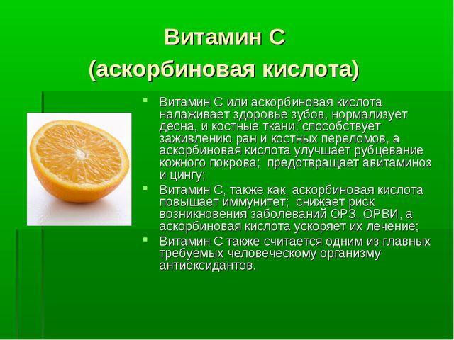 Витамин С (аскорбиновая кислота) Витамин C или аскорбиновая кислота налаживае...