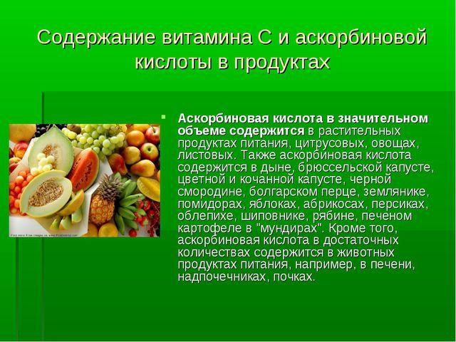 Содержание витамина С и аскорбиновой кислоты в продуктах Аскорбиновая кислота...
