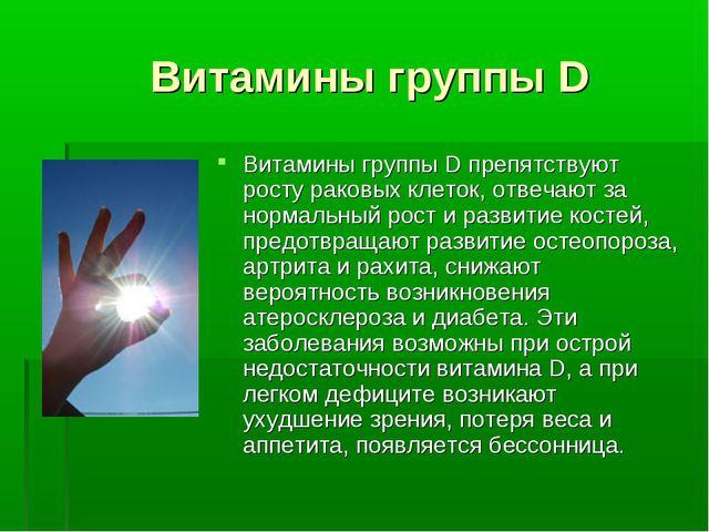 Витамины группы D Витамины группы D препятствуют росту раковых клеток, отвеча...