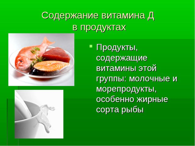 Содержание витамина Д в продуктах Продукты, содержащие витамины этой группы:...