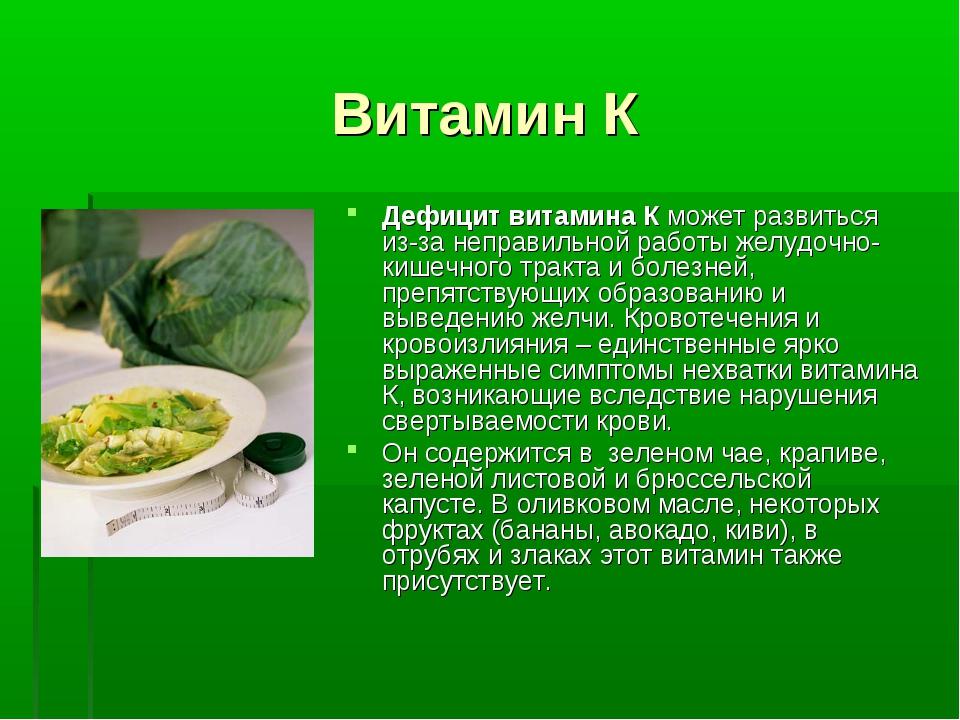 Витамин К Дефицит витамина К может развиться из-за неправильной работы желудо...