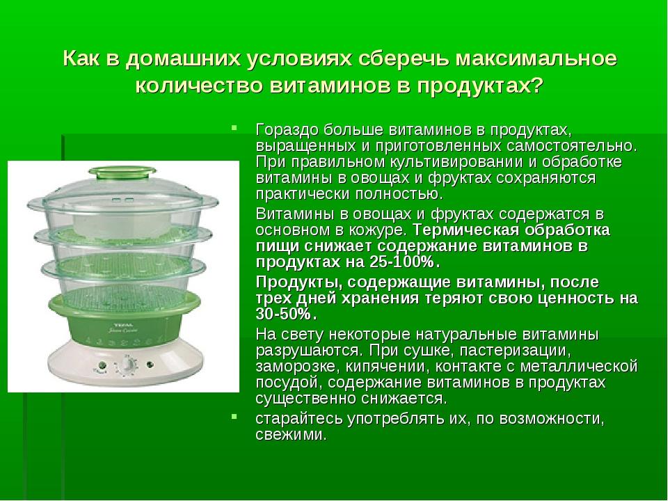 Как в домашних условиях сберечь максимальное количество витаминов в продуктах...