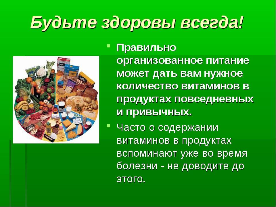 Будьте здоровы всегда! Правильно организованное питание может дать вам нужное...