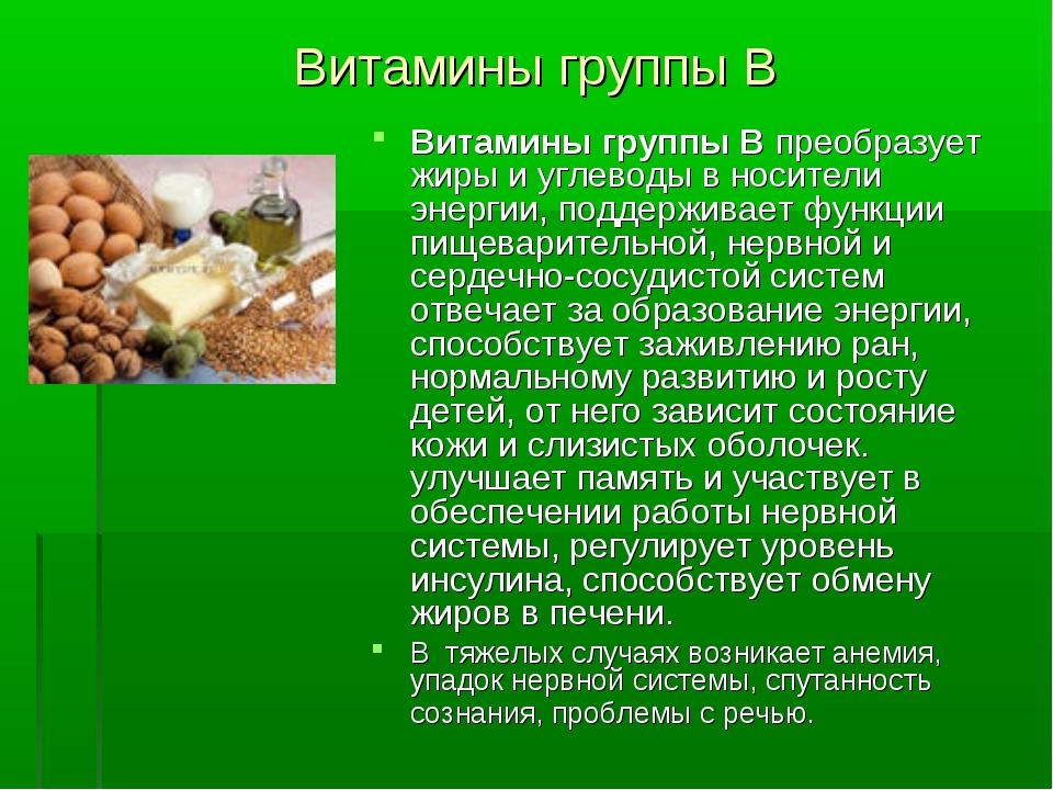 Витамины группы B Витамины группы B преобразует жиры и углеводы в носители эн...