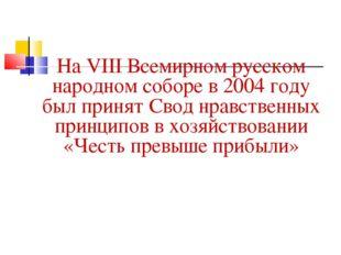 На VIII Всемирном русском народном соборе в 2004 году был принят Свод нравств