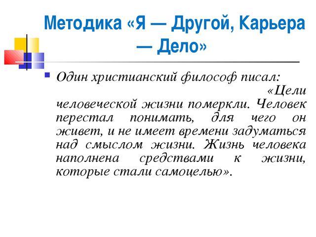 Методика «Я — Другой, Карьера — Дело» Один христианский философ писал: «Цели...