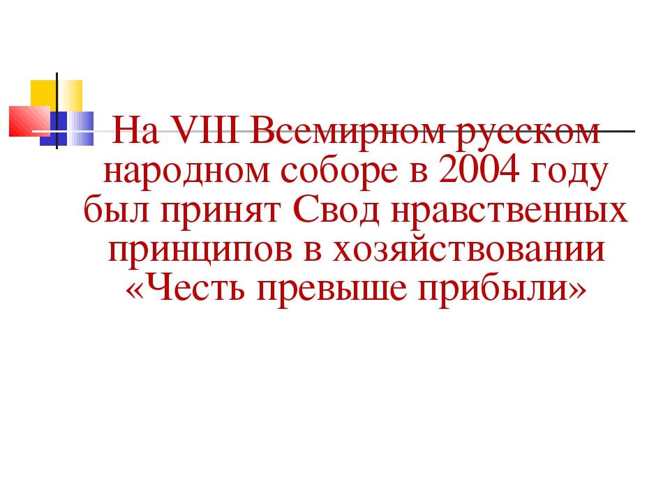 На VIII Всемирном русском народном соборе в 2004 году был принят Свод нравств...